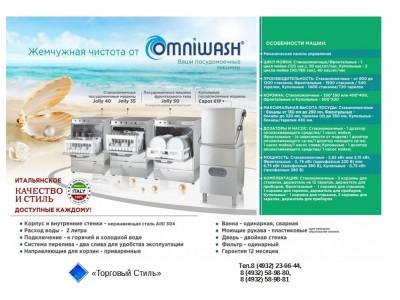 Посудомоечные машины итальянского качества по доступным ценам