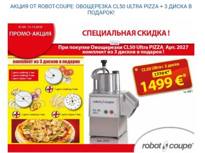 АКЦИЯ! Купите овощерезку ROBOT COUPE CL50 ULTRA и получите подарок!